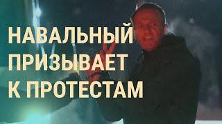 Навальный: что будет дальше   ВЕЧЕР   18.01.21