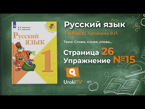 Страница 26 Упражнение 15 «Слово» - Русский язык 1 класс (Канакина, Горецкий)