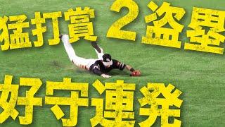 【走攻守で】周東佑京 『反則級の加速力』【やりたい放題】