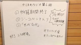 かしまわラジオ 第6廻 thumbnail