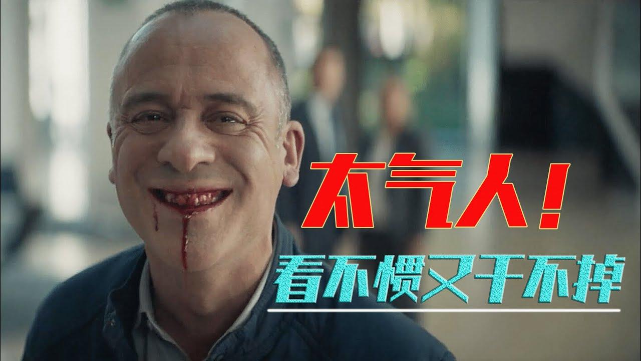 一部展现人性之恶的电影,看失业中年男人,如何用诡计抢占别人的妻女和事业