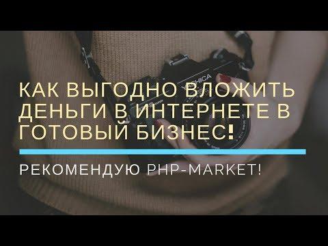 Как выгодно вложить деньги в интернете в готовый бизнес! Рекомендую php-market!из YouTube · Длительность: 5 мин3 с