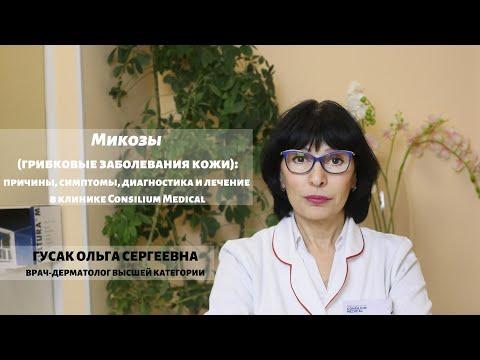 Микозы (грибковые заболевания кожи): симптомы и лечение в клинике Consilium Medical