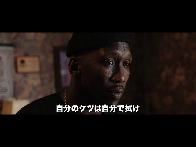 映画『キックス』予告編