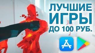 ТОП 5: лучшие игры на айфон и андроид до 100 рублей!