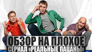 оБЗОР НА ПЛОХОЕ - Сериал РЕАЛЬНЫЕ ПАЦАНЫ