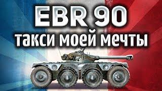 Panhard EBR 90 - Такси моей мечты - Гайд