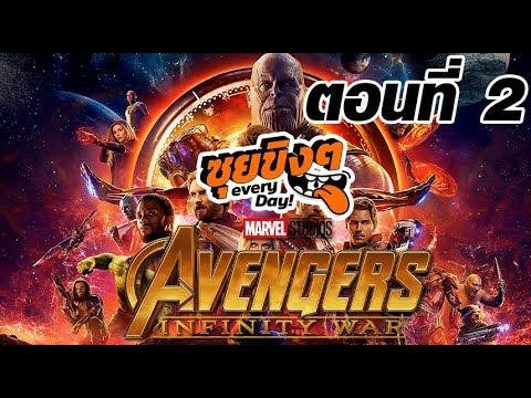 ซุยขิงๆ! : วิเคราะห์ Avengers Infinity War ใครจะอยู่ใครจะตาย!! Part : 2 ตอนจบ
