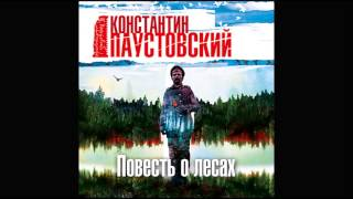 Повесть о лесах. Паустовский К. Аудиокнига. читает Всеволод Кузнецов