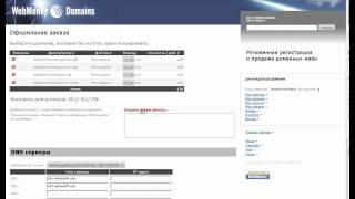 видео домен за Webmoney