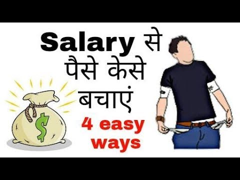 How to save money from Salary | paise ki bachat kaise kare | money saving tips thumbnail