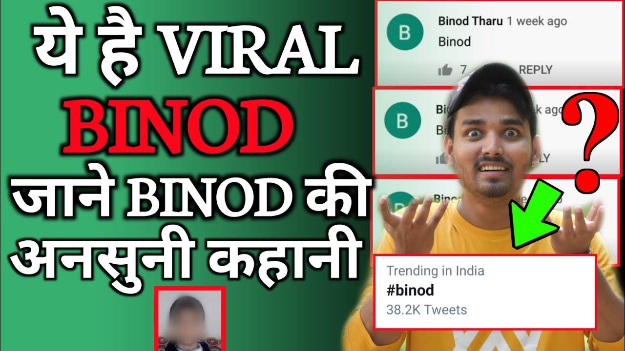 ये है असली Viral Binod😱   Who Is Binod ?   Binod Tharu Real Story Reality With Proof !!
