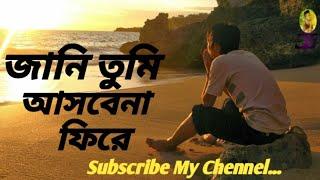 জানি তুমি আসবেনা ফিরে / Jani tumi asbena fire / Shovon D Costa / Bangla new song 2020