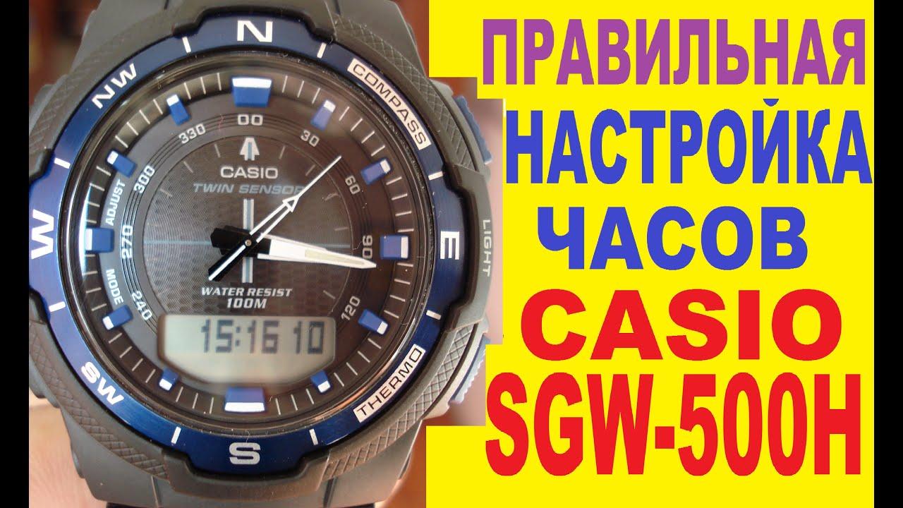 casio sgw 500h 2bver инструкция