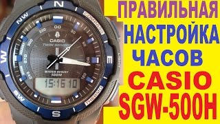 Параметри Casio SGW-500H-2BVER