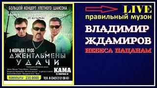 Владимир Ждамиров   Небеса Пацанам L VE 2019