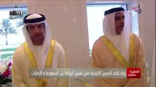 بالفيديو.. المحمدان بن راشد وبن زايد يقبلان كتف الملك سلمان ويقفان في مقدمة مستقبليه