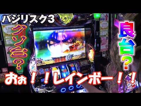 【パチスロ】バジリスク3はクソ台なのかガチで検証してみる 1GAMEてつの妖回胴中記#8