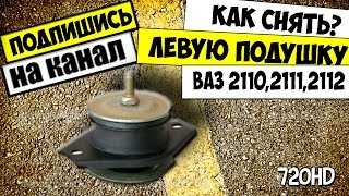 видео Замена подушек двигателя на ВАЗ-2110