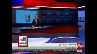 ما وراء الحدث | محافظ بورسعيد يفتتح مدرستين و 3 محطات صرف صحي