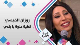 روزان القيسي - اغنية حلوة يا بلدي