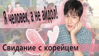 Свидание с корейским парнем   Как себя вести   Date with Korean
