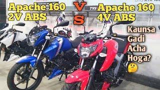 2019 TVS Apache RTR 160 2V ABS VS Apache RTR 160 4V ABS Detailed Comparision | Kaunsa acha hai??