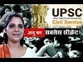 UPSC TOPPERS II अनु कुमारी की कामयाबी की कहानी II (2ND RANK) डेढ साल बेटे से रहीं दूर