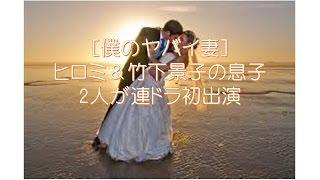 【僕のヤバイ妻】ヒロミ&竹下景子の息子2人が連ドラ初出演 引用 マイナ...