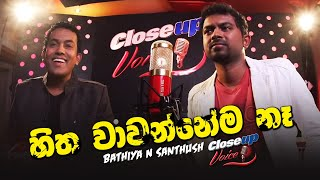 Hitha Wawannema Ne - Bathiya N Santhush @ Closeup Voice