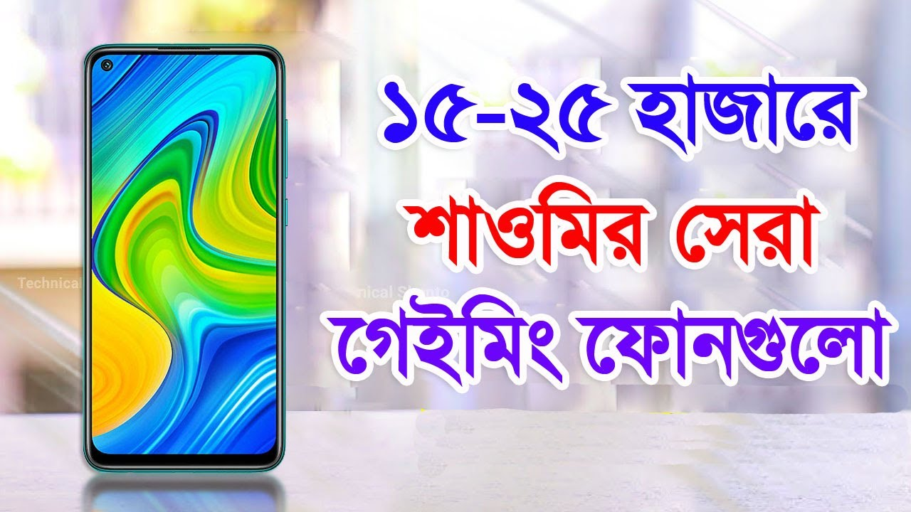 Best Xiaomi Gaming Phone 2020 in Bangladesh | AFR Technology