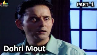 Horror Crime Story Dohri Mout Part - 1 | Aatma Ki Khaniyan | Sri Balaji Video
