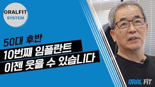 10번째 임플란트, 오랄핏 스토리  [서울루다치과]ㅣ …