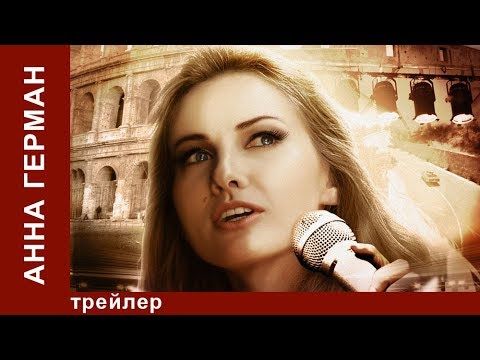 Анна Герман. Тайна белого ангела (1 сезон)