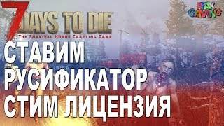 7 days to die - Русификатор установка плюсы и минусы  7 days to die - Русификатор Alpha 15