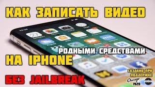 Запис відео з екрану iPhone зі звуком