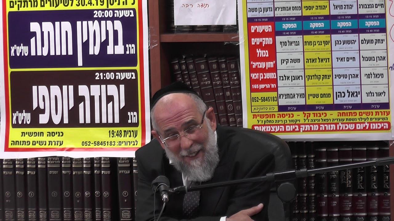 הרב יהודה סבאח :  ימי הפסח - הכרת הטוב לה' .