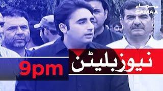 Samaa Bulletin - 9PM - 16 January 2019