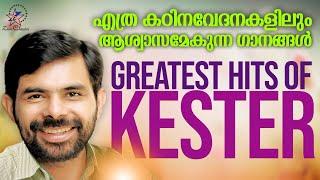 എത്ര കഠിനവേദനയിലും ആശ്വാസമേകുന്ന ഗാനങ്ങൾ   Best Of Kester   Jino Kunnumpurath
