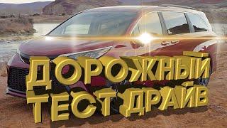 Дорожный тест драйв 2021 Toyota Sienna AWD Hybrid | Test drive 2021 Toyota Sienna AWD...