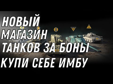 СЛИТ СПИСОК ТАНКОВ ЗА БОНЫ WOT 2020 ИМБЫ КОТОРЫХ МЫ ЖДАЛИ! ПРЕМ ТАНКИ ЗА БОНЫ В ВОТ World Of Tanks