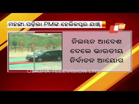 General Observer suspended for inspecting PM Modi's helicopter in Sambalpur