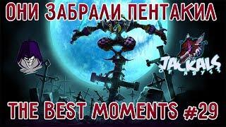 THE BEST MOMENTS #29 У АП ШАКО ЗАБРАЛИ ПЕНТУ! I League of Legends lol Shaco