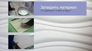 Изготовление гипсовых 3D панелей(Инструкция - видео Изготовление 3D панелей из гипсовой готовой смеси «Скульптор». Выражаем благодарность..., 2014-04-30T10:15:15.000Z)