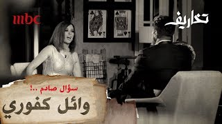 وفاء الكيلاني تواجه وائل كفوري في تخاريف.. سؤال صادم وإجابة جريئة