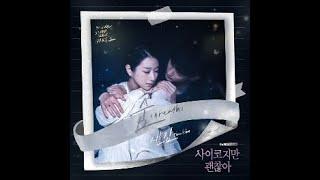 Gambar cover 샘김 (Sam Kim) - 숨 (Breath) / 사이코지만 괜찮아 (Psycho but it's okay) OST 2