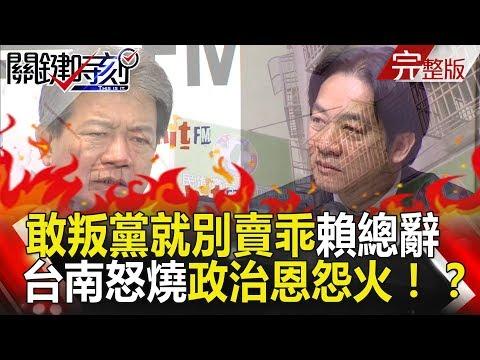 關鍵時刻 20190110節目播出版(有字幕)