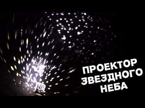 Звёздный проектор своими руками 720
