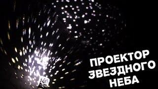 Как сделать проектор звездного неба. Офигительный светильник своими руками !(ВК https://vk.com/brewnotbombs Первый подробный гайд, как в рунете, так и инете в целом, о том как сделать проектор звездн..., 2013-01-15T21:22:23.000Z)