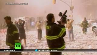 Выживший в теракте 11 сентября: Эр-Рияд пытался помешать обнародованию секретной информации